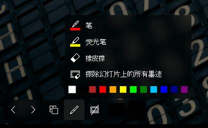 """""""幻灯片放映"""" 工具栏,已展开 """"墨迹"""" 菜单"""
