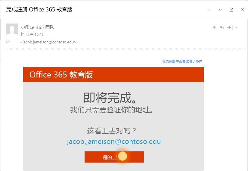 在登录 Office 365 的最终验证屏幕的屏幕截图。