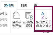 """单击""""从 A 到 Z 显示所有文件夹"""",按字母顺序排列你的文件夹。"""