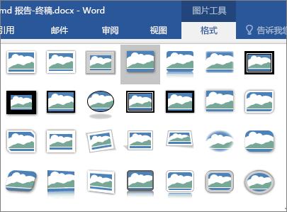 显示了图片的边框选项。