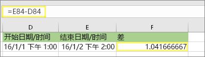 =E84-D84,结果为 1.041666667