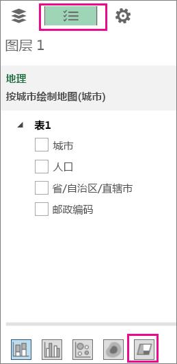 """""""字段列表""""选项卡上的区域图图标"""