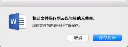 """若要启用共享,请通过""""单击保存到云""""将文档保存到基于云的存储服务"""
