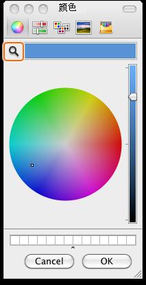 """""""颜色""""对话框"""