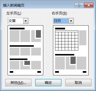 """使用""""插入新闻稿""""对话框将新页面添加到新闻稿中。"""