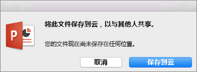 "PPT for Mac 中的""保存到云"""