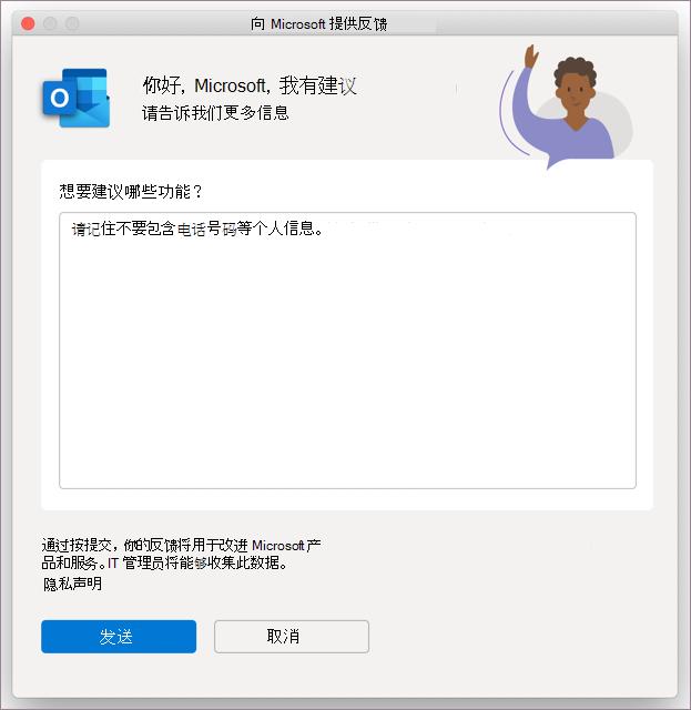 MacOS 中Outlook反馈对话框