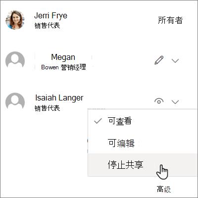如何停止与 OneDrive for Business 中的一个人共享的屏幕截图