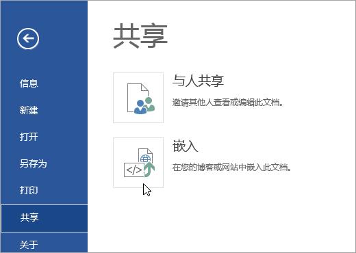 嵌入 Office 文档。