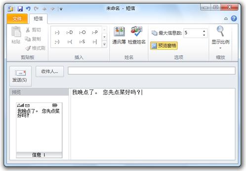 SMS 文本窗口