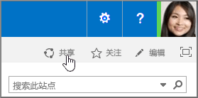 """屏幕右上角中的""""共享""""命令的图像。"""