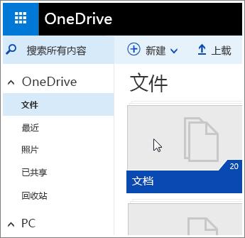 "OneDrive 中的""文档""文件夹的屏幕截图。"
