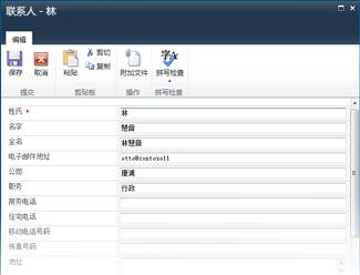 用于 SharePoint 的 InfoPath 列表表单