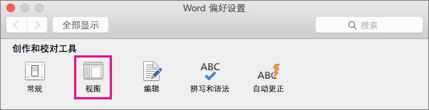 """在""""Word 偏好设置""""中,单击""""视图""""以更改显示偏好设置。"""