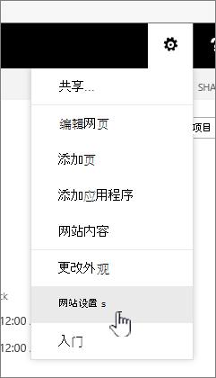 设置按钮下的网站设置选项