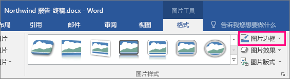 """""""图片工具""""的""""格式""""选项卡上已突出显示""""图片边框""""选项。"""