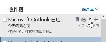 在邮件列表中的标记选项的屏幕截图