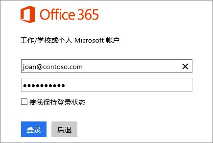 Office 365 登录窗格的屏幕截图