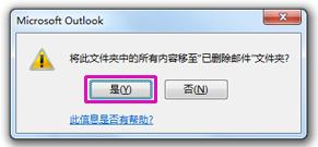 """单击""""是""""以确认要永久删除该文件夹中的所有内容。"""