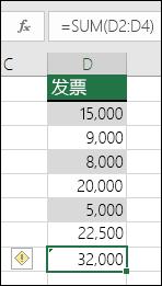 当公式跳过某个区域中的单元格时,Excel 将显示错误