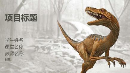 3d 恐龙报表的概念图