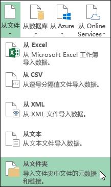 Power Query > 从文件 > 从文件夹选项