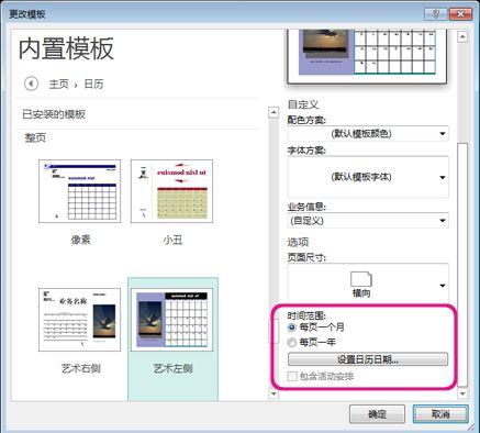 用于更改或设置日历日期的位置。