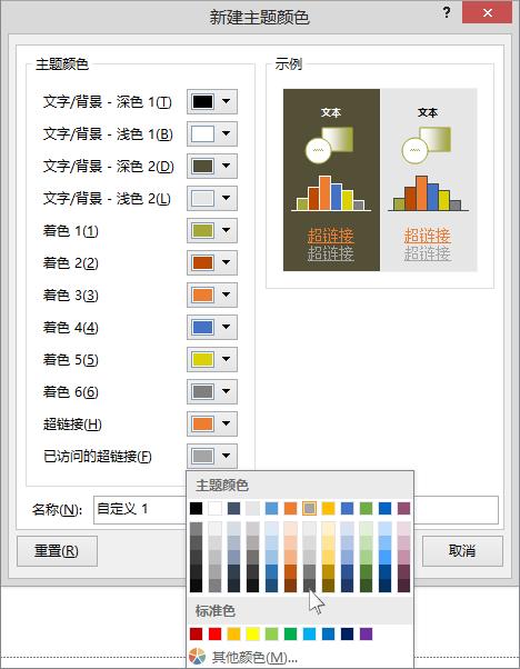 在 PowerPoint 中显示选择超链接的颜色