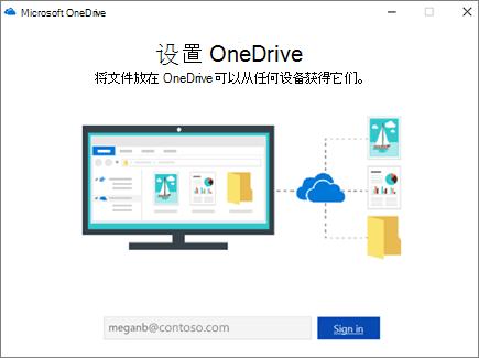 OneDrive 安装程序屏幕