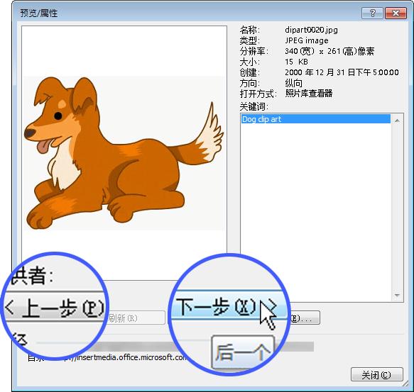 """可以在""""预览/属性""""对话框中通过选择""""上一个""""和""""下一个""""按钮来浏览图像。"""