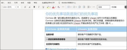 在 Word Online 中设置文本格式