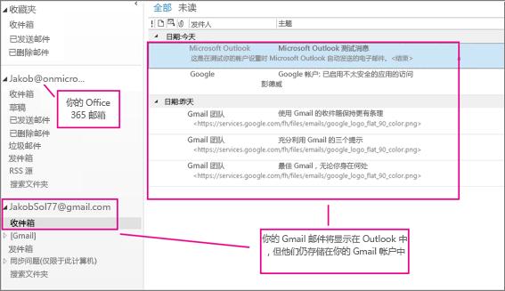 在添加你的 Gmail 帐户后,你将在 Outlook 中看到两个帐户