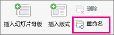 "PPT for Mac 中""幻灯片母版""内的""重命名""命令"