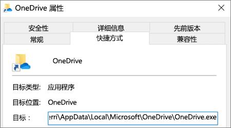 显示 OneDrive 应用程序属性菜单的屏幕截图。
