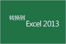 转换到 Excel 2013