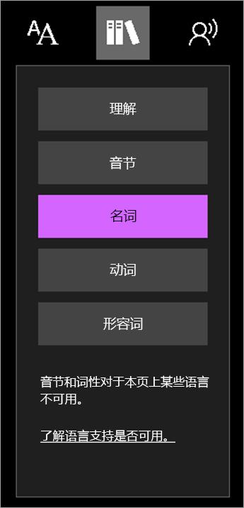 """""""语法选项""""面板会通知用户不是所有语言都支持""""音节""""和""""词性""""功能。"""