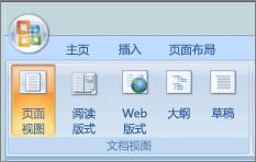 """屏幕截图显示 """"打印版式"""" 选项处于选中状态的 """"文档视图"""" 组。 其他可用选项包括全屏阅读、Web 版式、大纲和草稿。"""