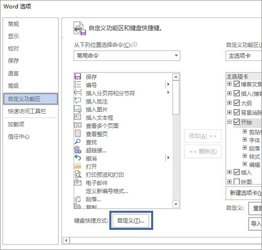 自定义功能区和键盘快捷方式窗格中的自定义按钮