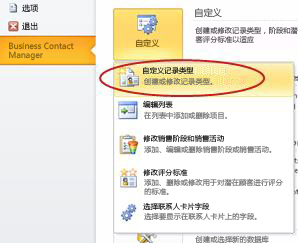 在 Outlook Backstage 视图中自定义 Business Contact Manager 记录类型