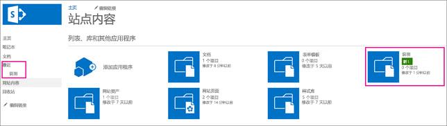 """添加新的文档库后,它将显示在""""最近""""下面的右侧。"""