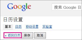 "Google 日历 - 单击""返回日历"""