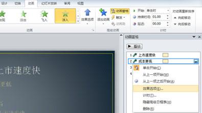 动画窗格,为效果添加效果选项