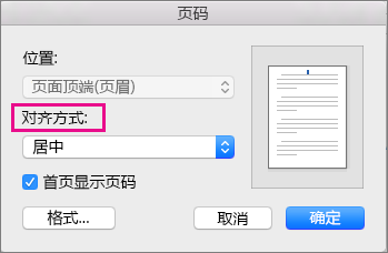 选择页码的对齐方式