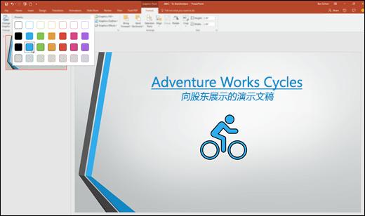 更改您在 PowerPoint 2016 中使用样式库的 SVG 图像的外观