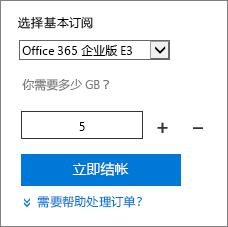 更改外接程序的用户许可证数量。