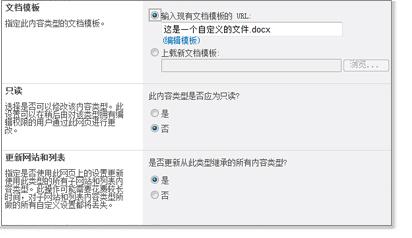 网站内容类型高级设置窗口