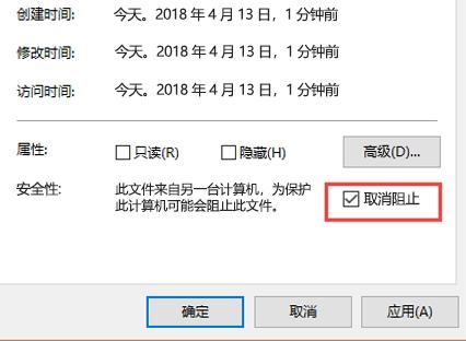 取消阻止文件