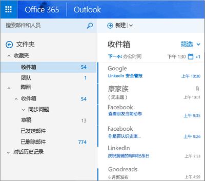 Outlook 网页版主视图