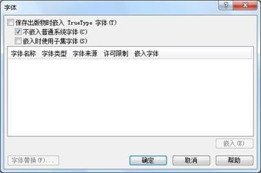 在 Publisher 2010 中管理嵌入字体