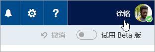 个人资料图片按钮的屏幕截图